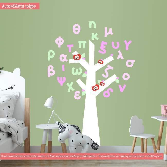 Αυτοκόλλητο τοίχου δέντρο και γράμματα, Δέντρο της γνώσης, λευκός κορμός