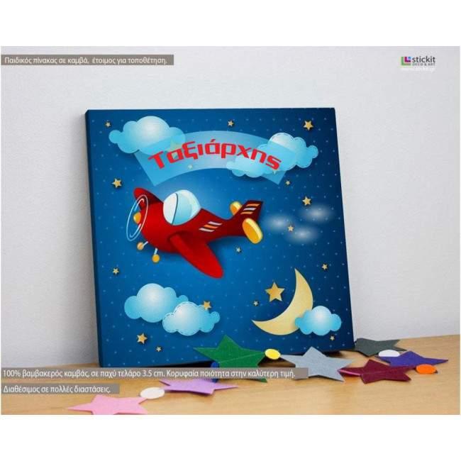 Πίνακας παιδικός σε καμβά Red airplane at night με όνομα