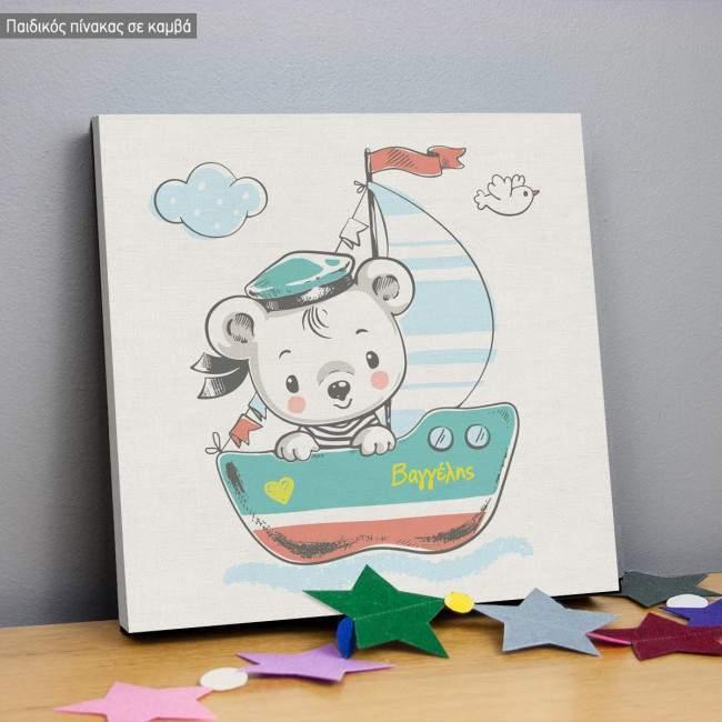 Πίνακας παιδικός σε καμβά Αρκουδάκι καπετάνιος, με όνομα