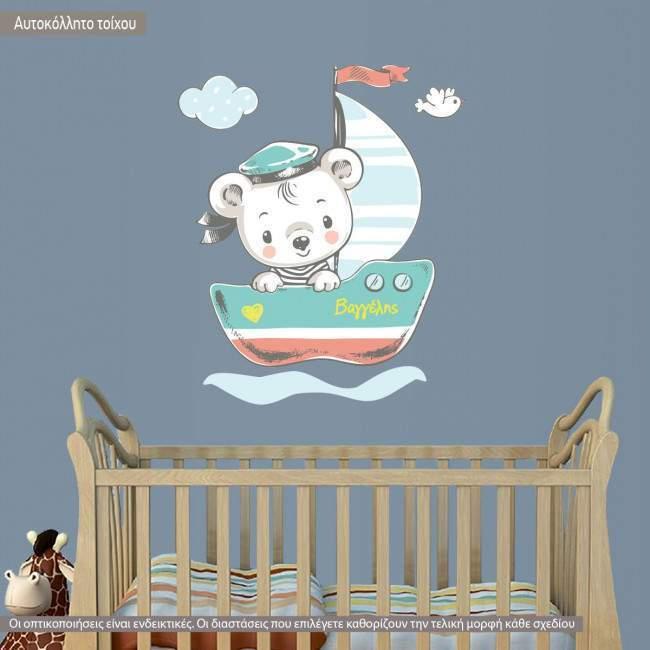 Αυτοκόλλητα τοίχου παιδικά Αρκουδάκι καπετάνιος, με όνομα