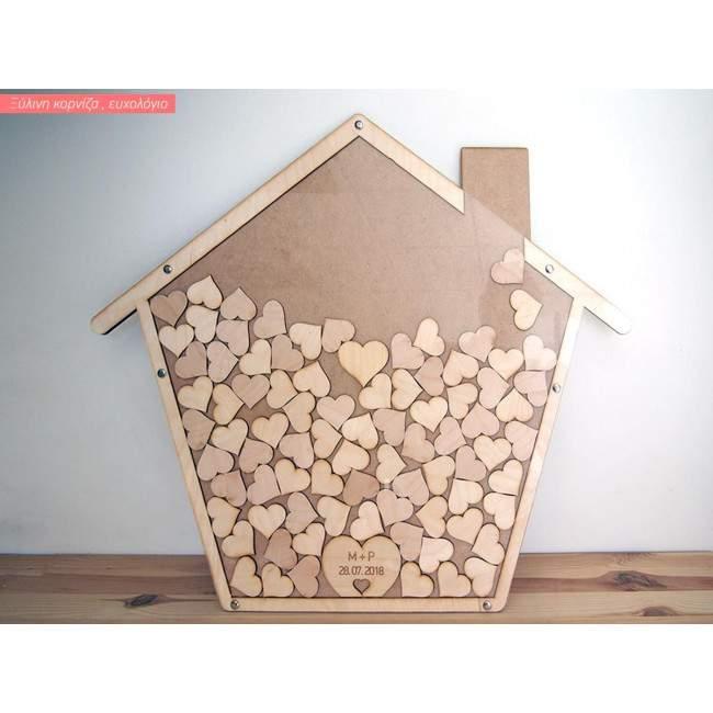 Ξύλινο ευχολόγιο Σπίτι με καρδιές