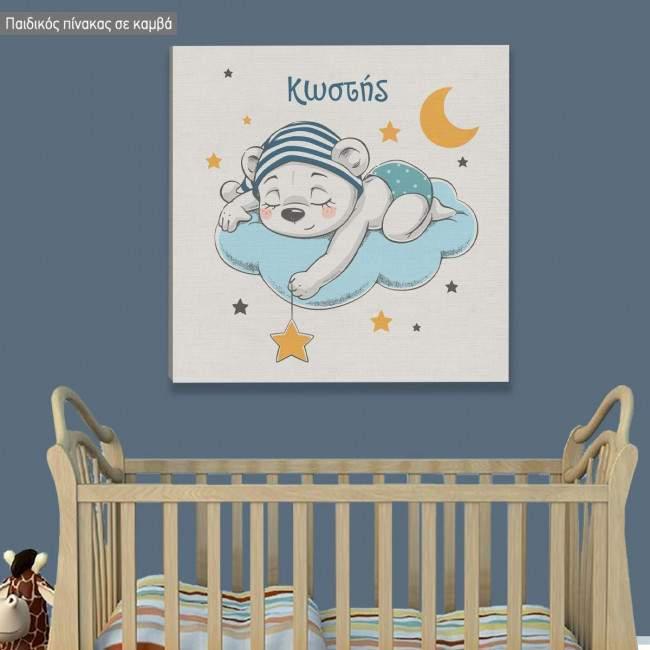 Πίνακας παιδικός σε καμβά Dreaming bear, με όνομα
