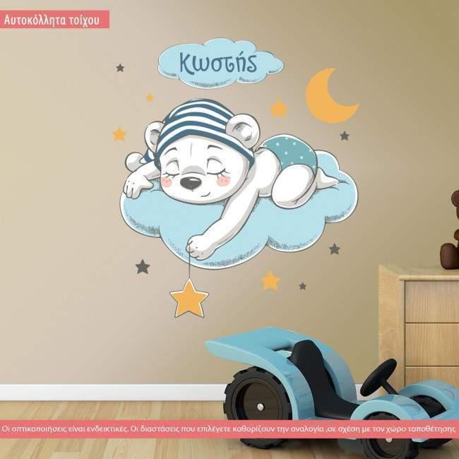 Αυτοκόλλητα τοίχου παιδικά αρκουδάκι σε σύννεφο με όνομα, Dreaming bear