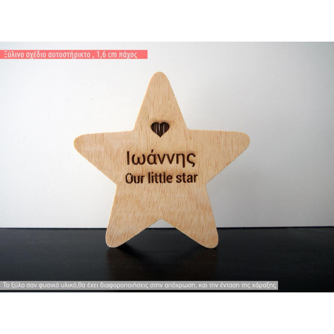Star wooden  engraved