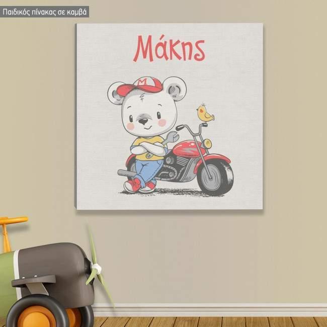 Πίνακας παιδικός σε καμβά Αρκουδάκι με μηχανή και όνομα