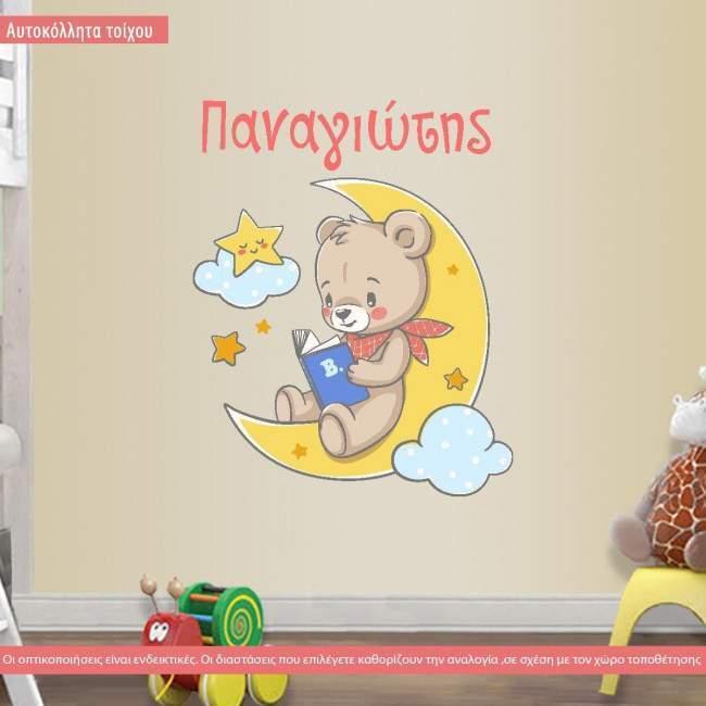 Αυτοκόλλητα τοίχου παιδικά Στο φεγγάρι αρκουδάκι με όνομα