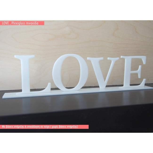 Plexiglass πινακίδα LOVE