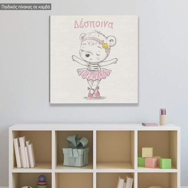 Πίνακας παιδικός σε καμβά Cute baby bear ballerina, αρκουδάκι μπαλαρίνα και όνομα