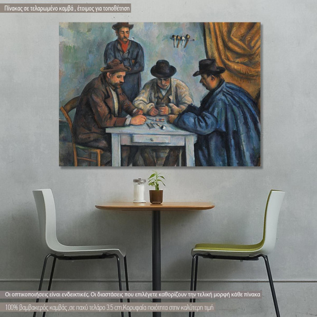 Πίνακας ζωγραφικής The card players, Cezanne P, αντίγραφο σε καμβά