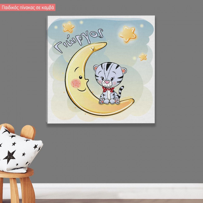Πίνακας παιδικός σε καμβά Στο φεγγάρι, τιγράκι, αστεράκια και όνομα
