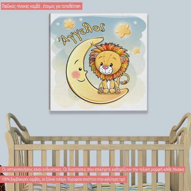 Πίνακας παιδικός σε καμβά Στο φεγγάρι, λιονταράκι, με αστεράκια και όνομα