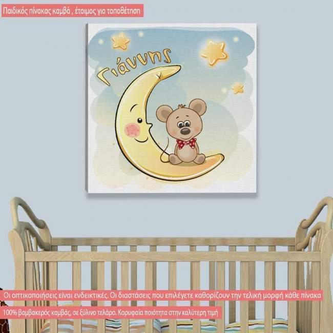 Πίνακας παιδικός σε καμβά Στο φεγγάρι, ποντικάκι,  αστεράκια και όνομα