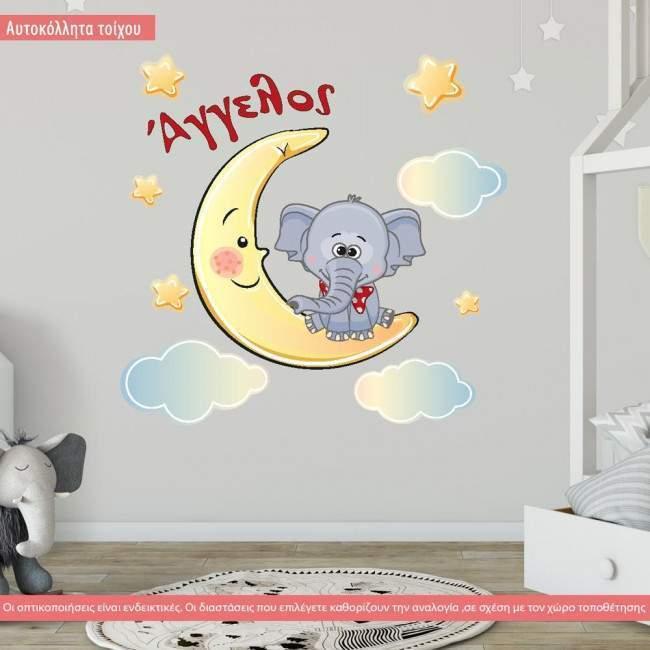 Αυτοκόλλητα τοίχου παιδικά Στο φεγγάρι ελεφαντάκι, με όνομα