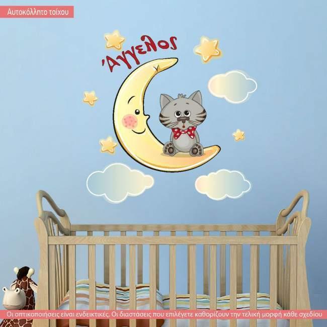 Αυτοκόλλητα τοίχου παιδικά Στο φεγγάρι γατάκι, με όνομα