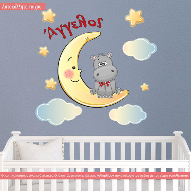 Αυτοκόλλητα τοίχου παιδικά Στο φεγγάρι ιπποποταμάκι, με όνομα