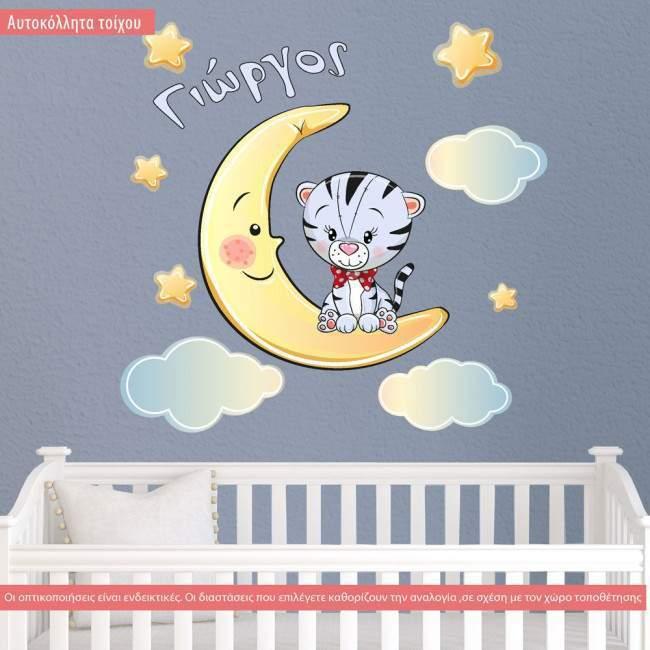 Αυτοκόλλητα τοίχου παιδικά Στο φεγγάρι τιγράκι, με όνομα