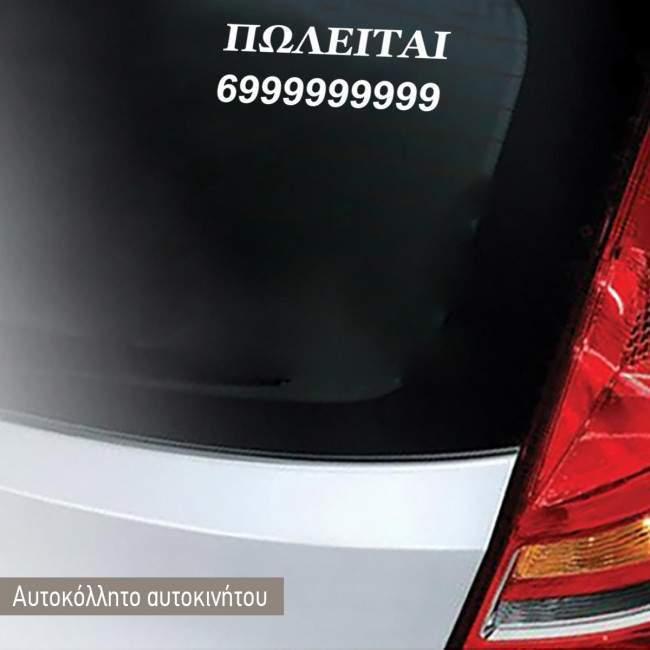 Αυτοκόλλητο αυτοκινήτου Πωλείται