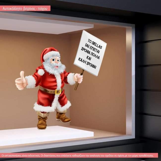 Αγιος Βασιλης με το μήνυμα που θέλετε αυτοκόλλητο τοίχου - βιτρίνας