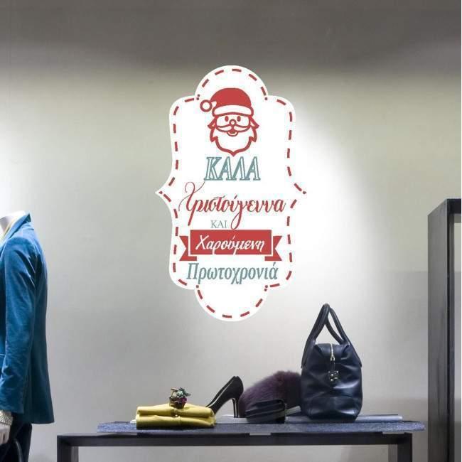 Πινακίδα Καλά Χριστούγεννα Χαρούμενη πρωτοχρονιά, με Αγ. Βασίλη, αυτοκόλλητο βιτρίνας, τοίχου
