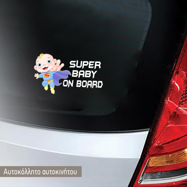 Αυτοκόλλητο αυτοκινήτου παιδικό Super baby on board