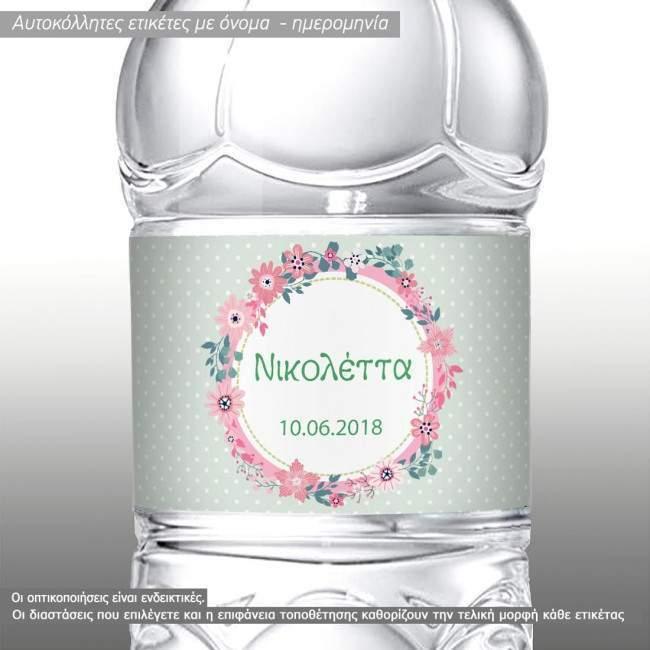 Αυτοκόλλητη ετικέτα Στεφάνι με λουλούδια girly, με όνομα και ημερομηνία