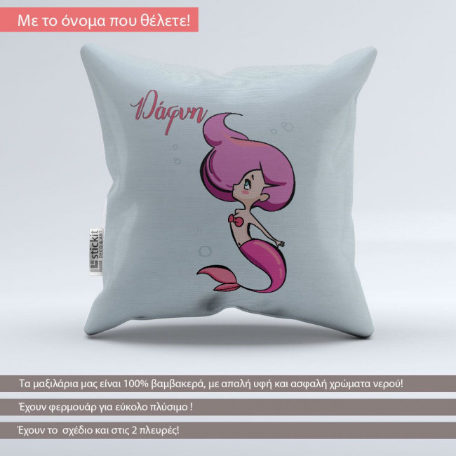 Pillow Mermaid, design II