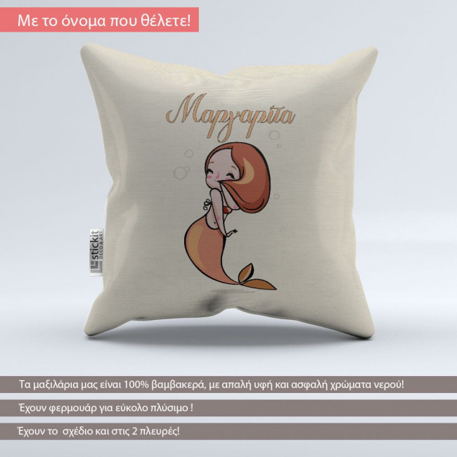 Pillow Mermaid, design III