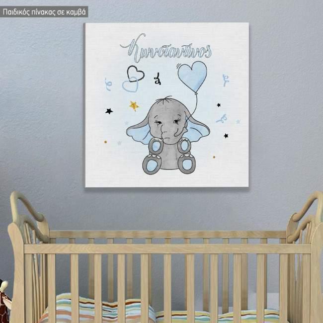 Πίνακας παιδικός σε καμβά Χαριτωμένο Ελεφαντάκι, μπαλόνι, καρδιά και όνομα