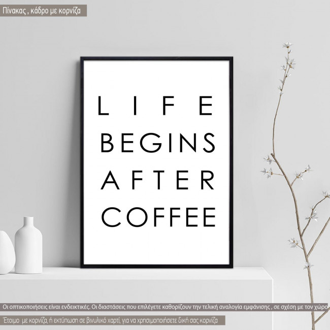 Life begins after coffee κάδρο