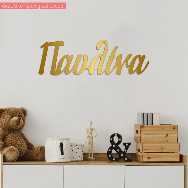 Acrylic gold Calligraphy name