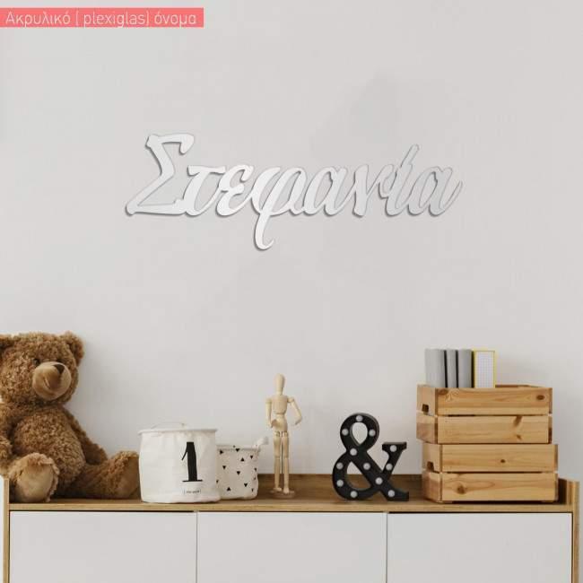 Acrylic mirror Calligraphy name