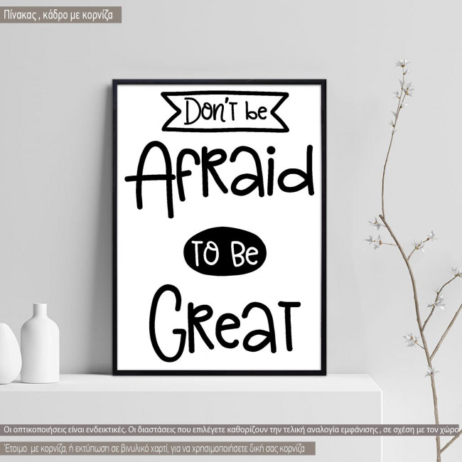 Dont be afraid to be great κάδρο