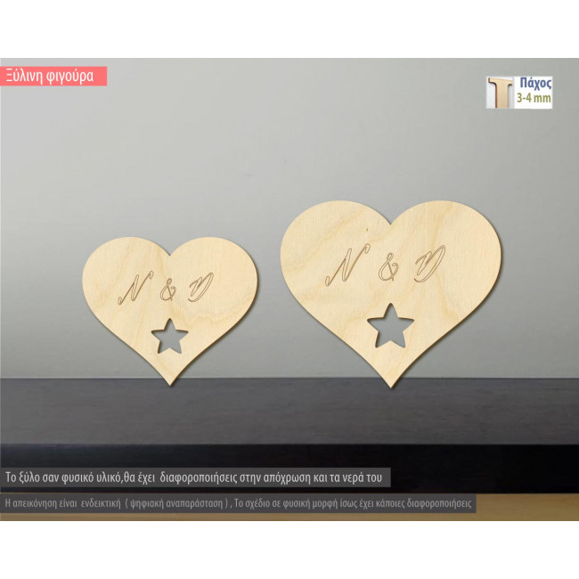 Wooden Heart engraved name and outline cut star