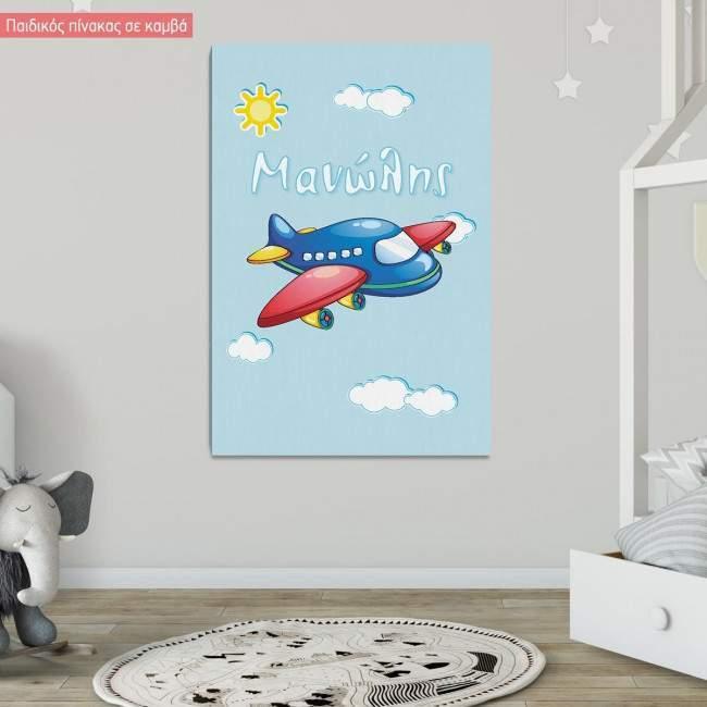 Πίνακας παιδικός σε καμβά Αεροπλάνο πολύχρωμο, με όνομα