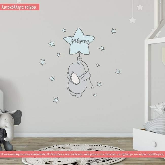 Αυτοκόλλητα τοίχου παιδικά Ελεφαντάκι στα αστέρια, με όνομα και αστέρια