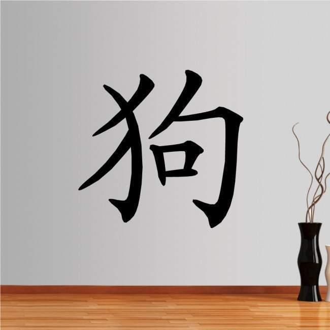 Αυτοκόλλητο τοίχου Κινέζικα Ζώδια, Σκύλος
