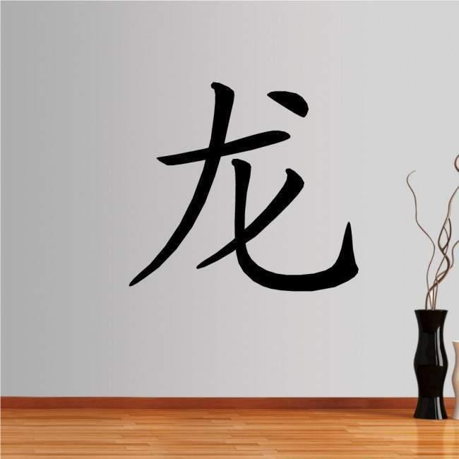 Αυτοκόλλητο τοίχου Κινέζικα Ζώδια, Δράκος