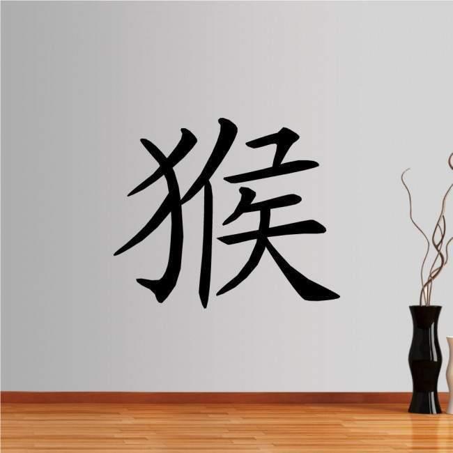 Wall stickers Chinese Zodiac, ape