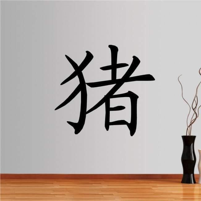Αυτοκόλλητο τοίχου Κινέζικα Ζώδια, Γουρούνι