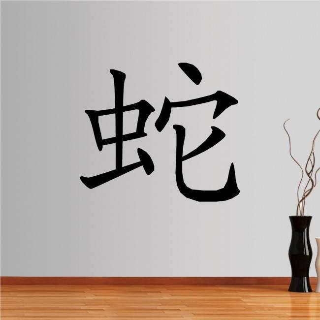 Αυτοκόλλητο τοίχου Κινέζικα Ζώδια, Φίδι