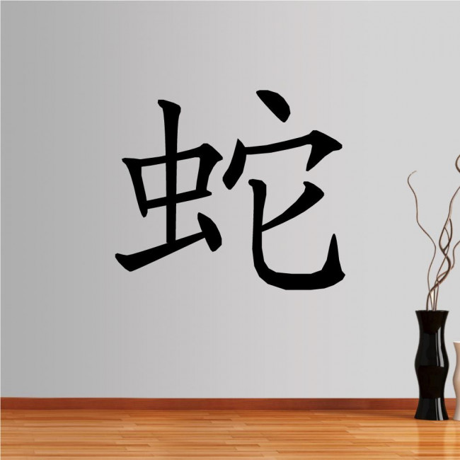 Wall stickers Chinese Zodiac, snake