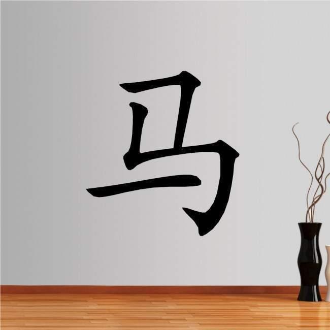 Αυτοκόλλητο τοίχου Κινέζικα Ζώδια, Άλογο