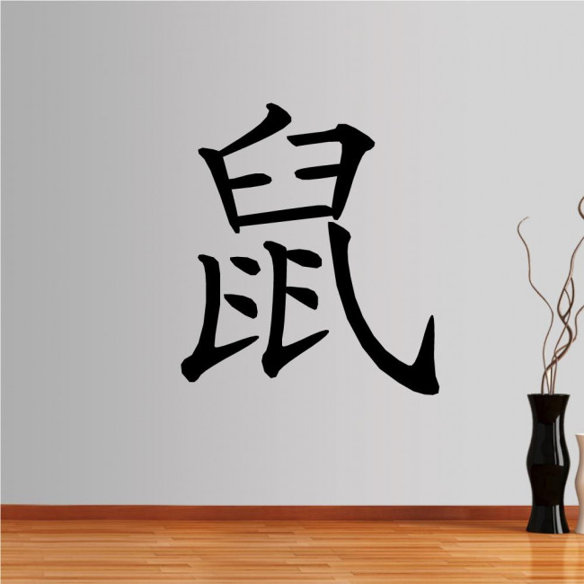 Wall stickers Chinese Zodiac, mouse