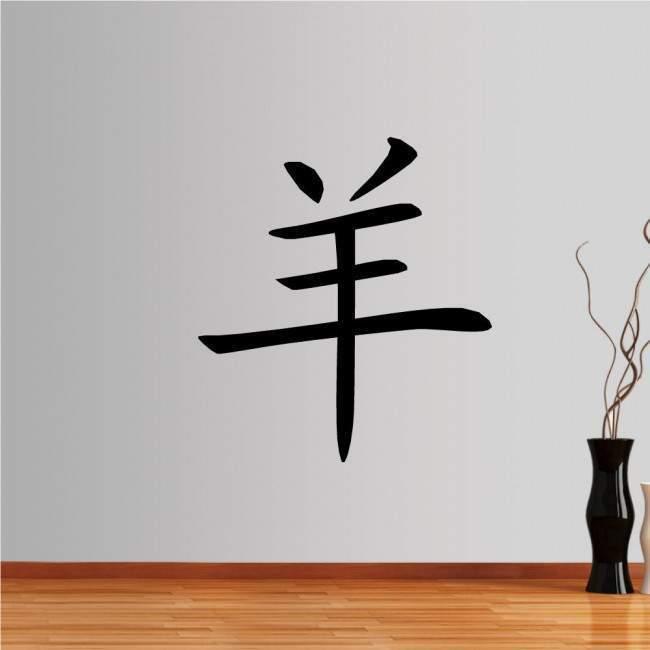 Αυτοκόλλητο τοίχου Κινέζικα Ζώδια, Πρόβατο