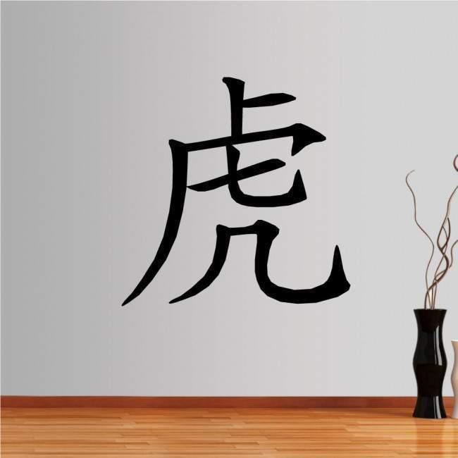 Αυτοκόλλητο τοίχου Κινέζικα Ζώδια, Τίγρης