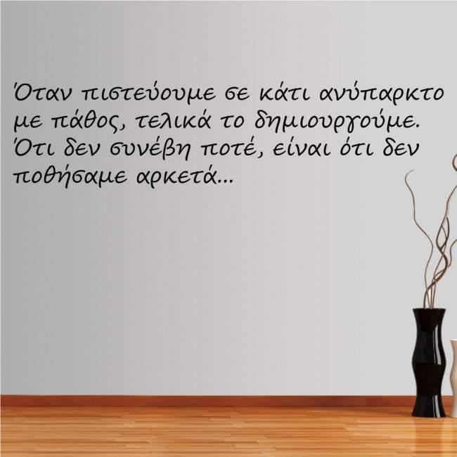 Αυτοκόλλητο τοίχου φράσεις. Όταν πιστεύουμε... Ν.Καζαντζάκης