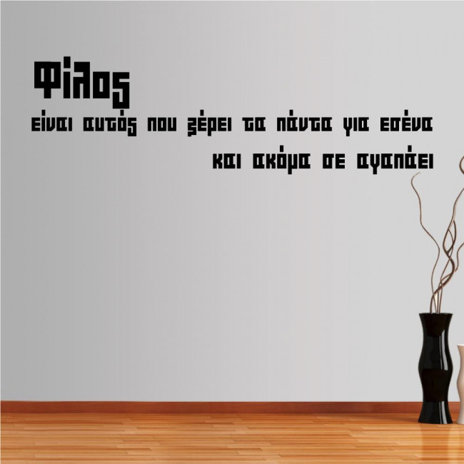 Wall stickers phrases. Friend is... 1