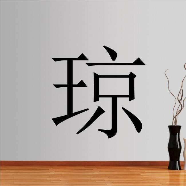 Αυτοκόλλητο τοίχου Ιωάννα, με κινέζικα ιδεογράμματα