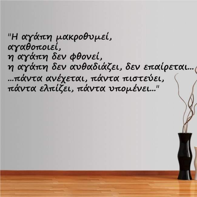 Αυτοκόλλητο τοίχου φράσεις. Η αγάπη μακροθυμεί...