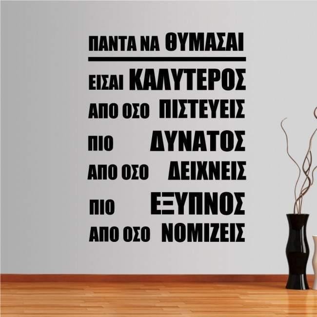 Αυτοκόλλητο τοίχου φράσεις. Πάντα να θυμάσαι....